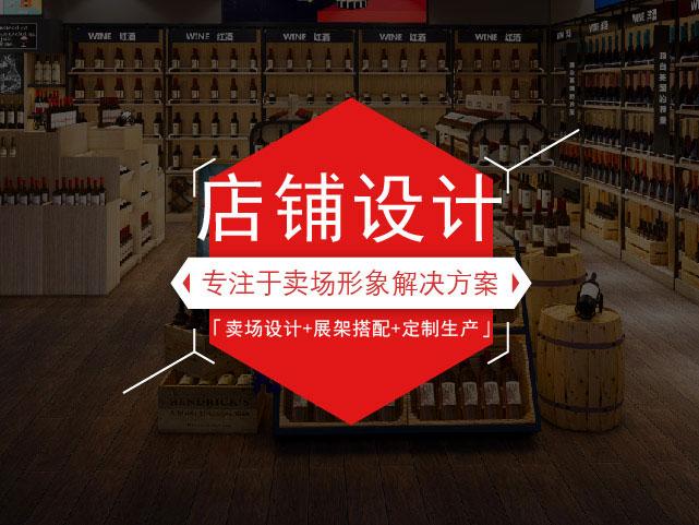 精品超市店铺设计
