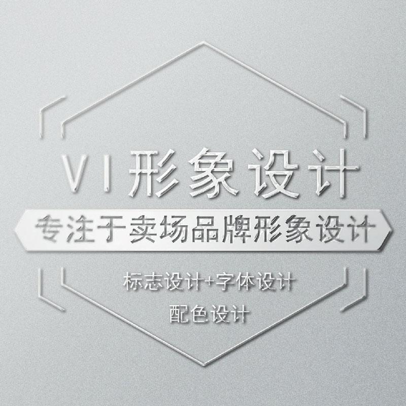 VI店铺形象设计